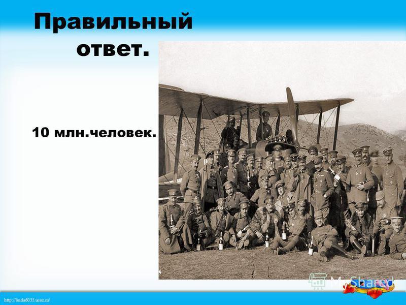 http://linda6035.ucoz.ru/ 2 3 15 млн.человек. 20 млн.человек. 10 млн. человек. 1 В Первую мировую войну погибло солдат: