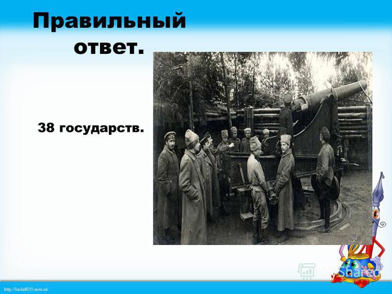 http://linda6035.ucoz.ru/ 2 3 38 государств. 48 государств. 28 государств. 1 В Первой мировой войне приняли участие: