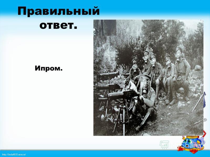 http://linda6035.ucoz.ru/ 2 3 Ипром. Парижем. Верденом. 1 Впервые химическое оружие было применено в битве под: