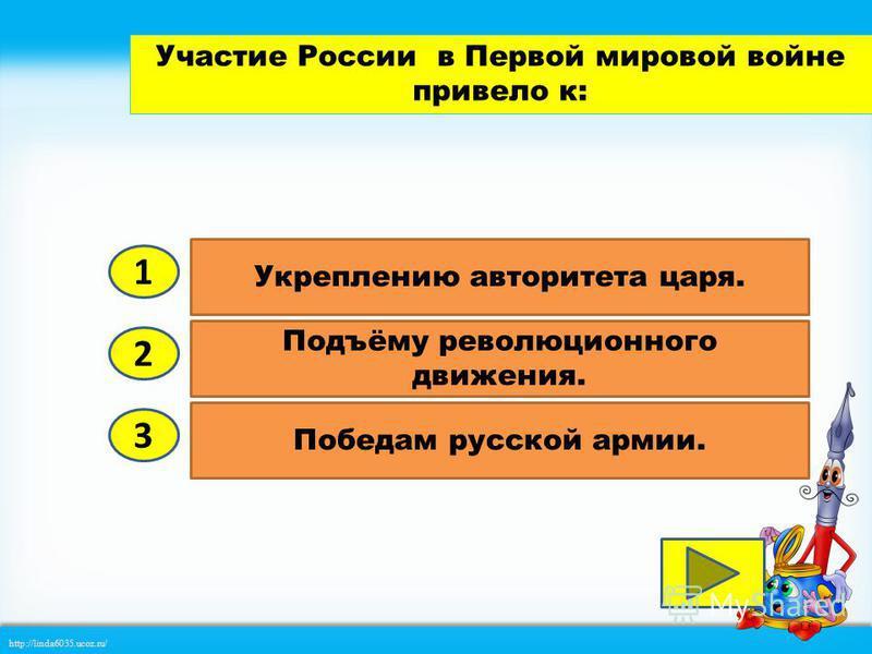 http://linda6035.ucoz.ru/ Правильный ответ. 3 марта 1918 год.