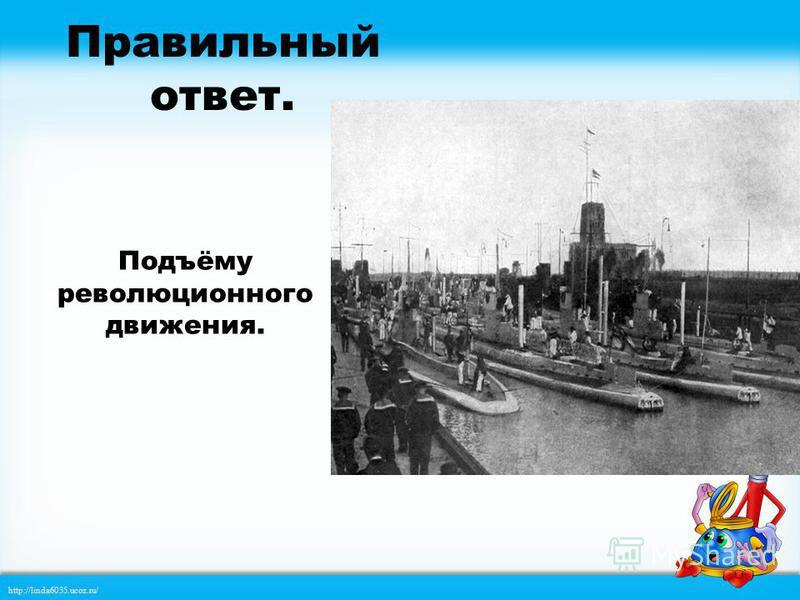 http://linda6035.ucoz.ru/ 2 3 Подъёму революционного движения. Победам русской армии. Укреплению авторитета царя. 1 Участие России в Первой мировой войне привело к: