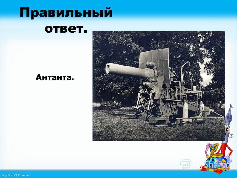 http://linda6035.ucoz.ru/ 2 3 Четверной союз. Антанта. Тройственный союз. 1 Кто одержал победу в Первой мировой войне: