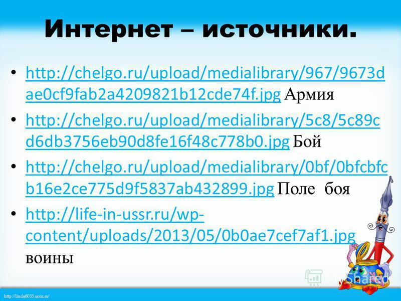 http://linda6035.ucoz.ru/ Интернет – источники. http://chelgo.ru/upload/medialibrary/b93/b9 3ad1564b7d9026223140cafb56835a.jpg Николай I. http://chelgo.ru/upload/medialibrary/b93/b9 3ad1564b7d9026223140cafb56835a.jpg http://4.bp.blogspot.com/- yytlGc