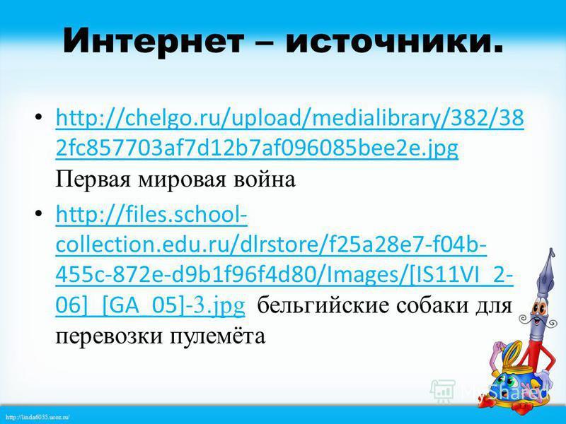 http://linda6035.ucoz.ru/ Интернет – источники. http://chelgo.ru/upload/medialibrary/967/9673d ae0cf9fab2a4209821b12cde74f.jpg Армия http://chelgo.ru/upload/medialibrary/967/9673d ae0cf9fab2a4209821b12cde74f.jpg http://chelgo.ru/upload/medialibrary/5