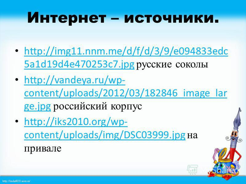 http://linda6035.ucoz.ru/ Интернет – источники. http://afrus.ru/togliatti/sites/afrus.ru.togliatti/ files/imagecache/grand_format/01/togliattiafr us/vystavka._russkie_i_francuzskie_soldaty.jp g русские и французы http://afrus.ru/togliatti/sites/afrus