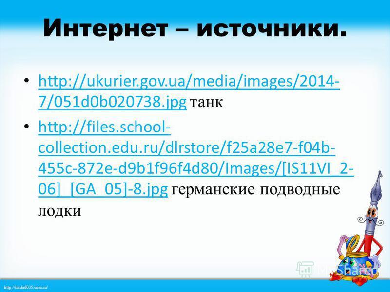 http://linda6035.ucoz.ru/ Интернет – источники. http://img11.nnm.me/d/f/d/3/9/e094833edc 5a1d19d4e470253c7. jpg русские соколы http://img11.nnm.me/d/f/d/3/9/e094833edc 5a1d19d4e470253c7. jpg http://vandeya.ru/wp- content/uploads/2012/03/182846_image_