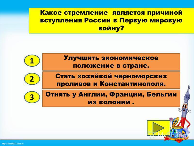 http://linda6035.ucoz.ru/ Правильный ответ. Пацифизм.
