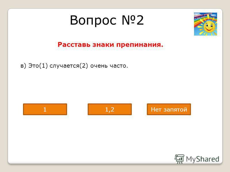 Вопрос 2 Расставь знаки препинания. в) Это(1) случается(2) очень часто. Нет запятой 1,21
