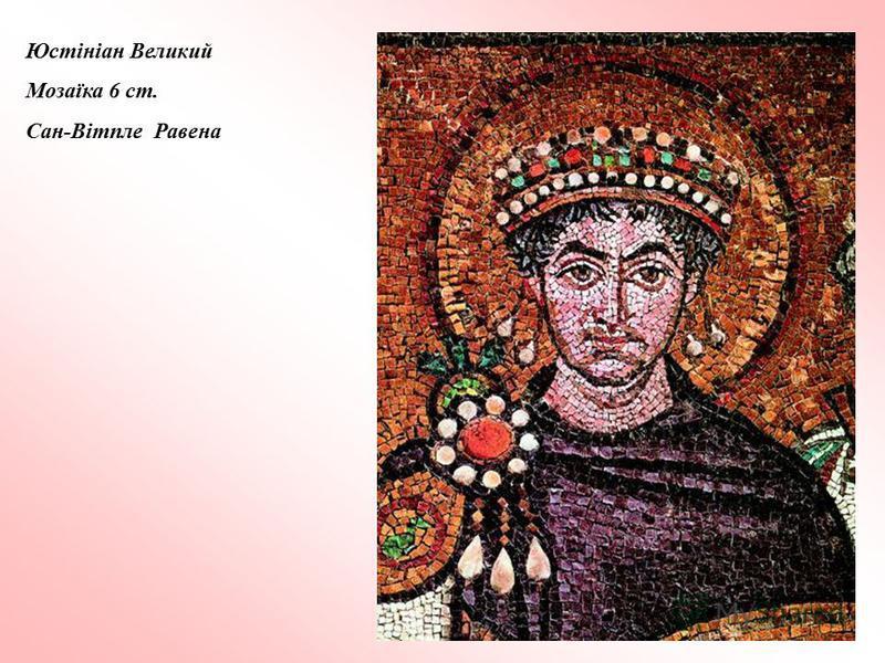 Юстініан Великий Мозаїка 6 ст. Сан-Вітпле Равена