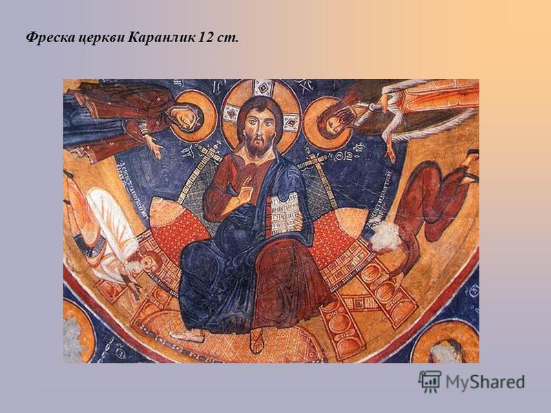 Фреска церкви Каранлик 12 ст.