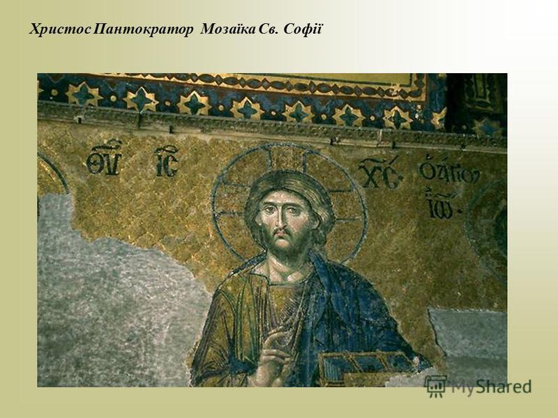 Христос Пантократор Мозаїка Св. Софії