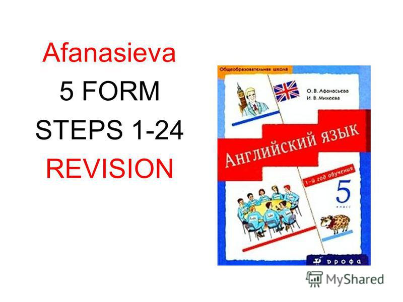 Afanasieva 5 FORM STEPS 1-24 REVISION