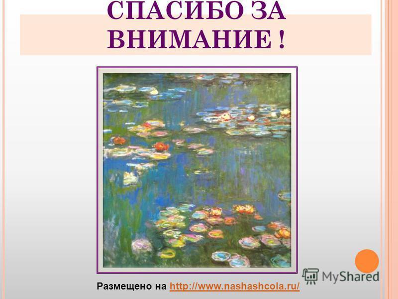 СПАСИБО ЗА ВНИМАНИЕ ! Размещено на http://www.nashashcola.ru/http://www.nashashcola.ru/