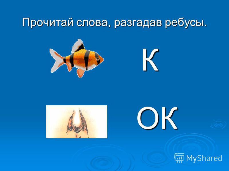 Звуки [К] и [К ' ] обозначается вот такой буквой Однажды к прямой палочке Подлетела галочка. Села, к серединке, справа, Получилась К на славу. Выбери элементы, которые необходимы для буквы «К». Построй её.