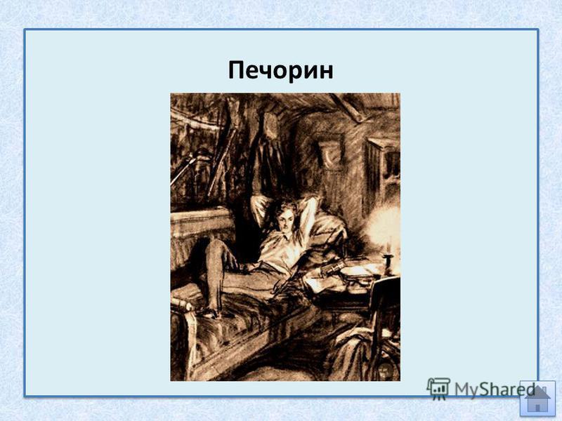 Герои произведений 10 баллов Кто из героев Лермонтова «… ходил на кабана один, а иной раз ветер ставнем стукнет, он вздрогнет, побледнеет»?