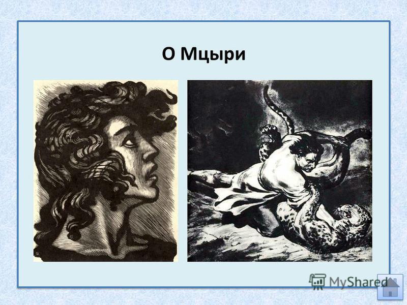 Герои произведений 20 баллов О каком герое Лермонтова Белинский говорил: «Что за огненная душа, что за мощный дух, что за исполинская натура…»?