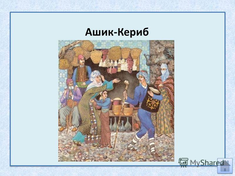Герои произведений 50 баллов Назовите героя одноимённой сказки М. Ю. Лермонтова.