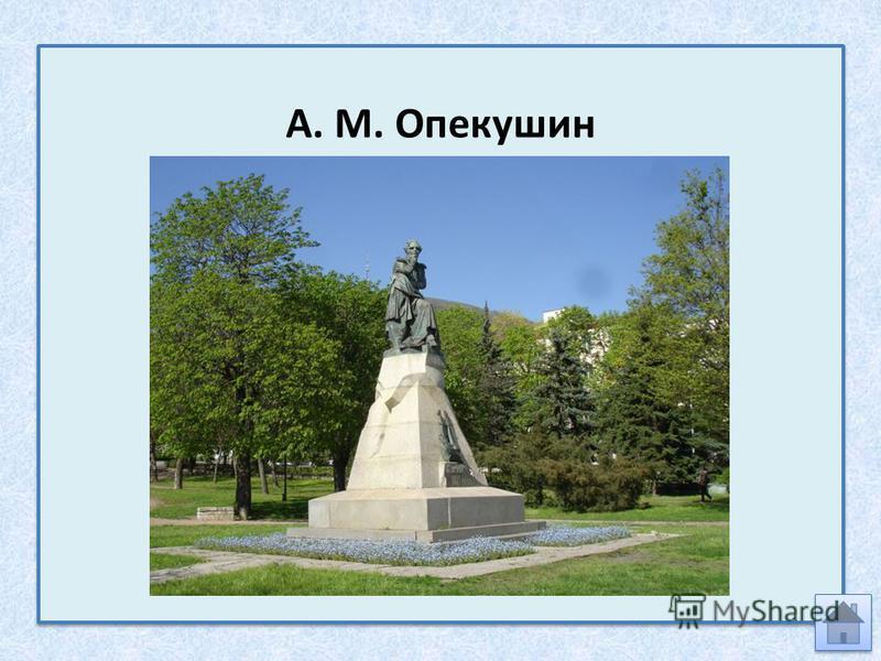 Лермонтов в искусстве 20 баллов Кто был автором первого в России памятника М. Ю. Лермонтову, открытого в 1889 году в Пятигорске?