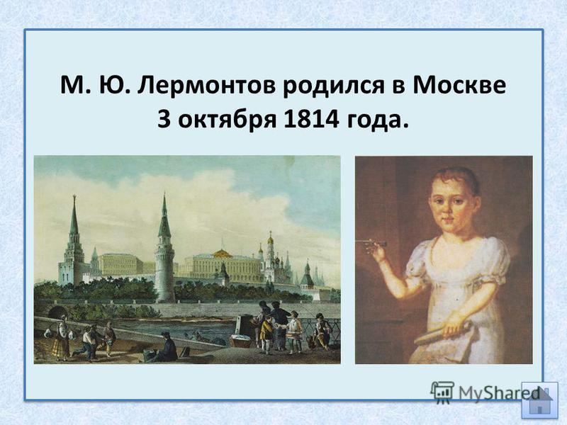 Страницы жизни 10 баллов Где и когда родился М. Ю. Лермонтов?