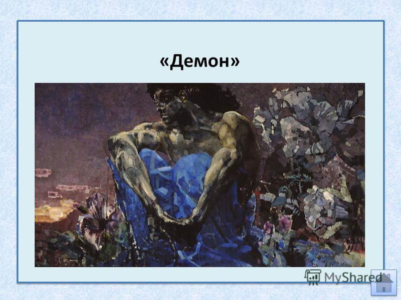 Лермонтов в искусстве 50 баллов К какой поэме М. Ю. Лермонтова художник Михаил Врубель создал серию иллюстраций?