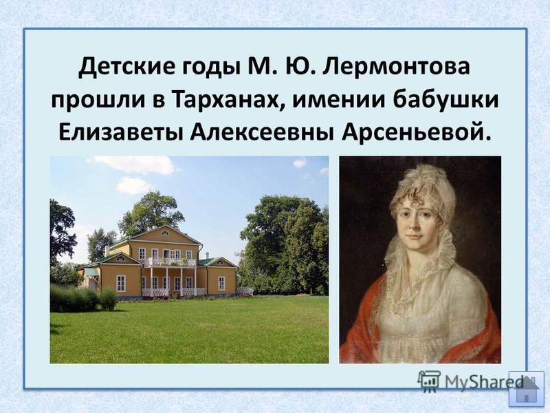 Страницы жизни 20 баллов Где прошли детские годы М. Ю. Лермонтова?
