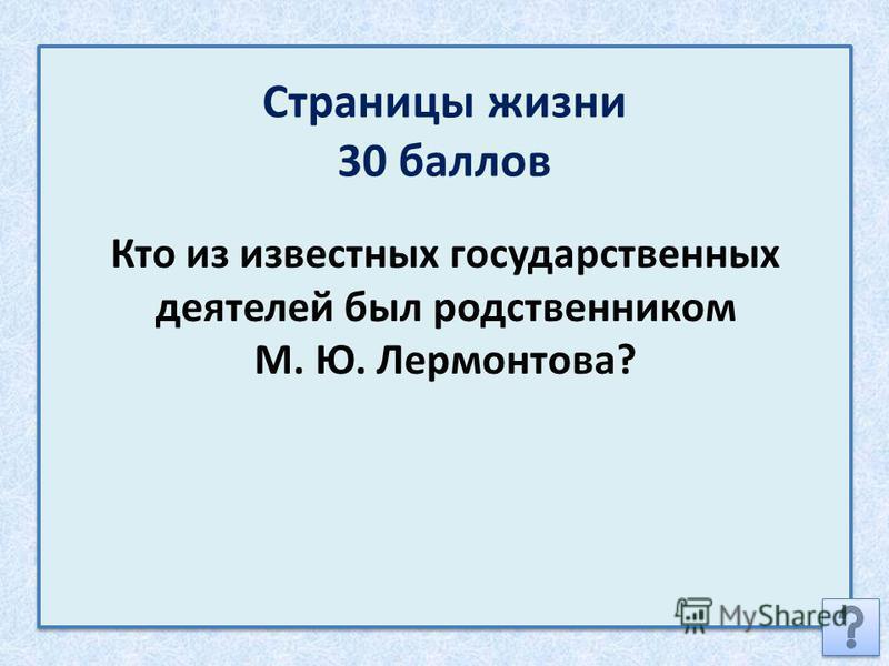 Детские годы М. Ю. Лермонтова прошли в Тарханах, имении бабушки Елизаветы Алексеевны Арсеньевой.