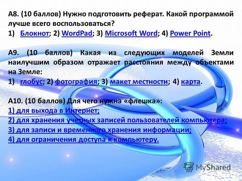 А8. (10 баллов) Нужно подготовить реферат. Какой программой лучше всего воспользоваться? 1)Блокнот; 2) WordPad; 3) Microsoft Word; 4) Power Point.БлокнотWordPadMicrosoft WordPower Point А9. (10 баллов) Какая из следующих моделей Земли наилучшим образ