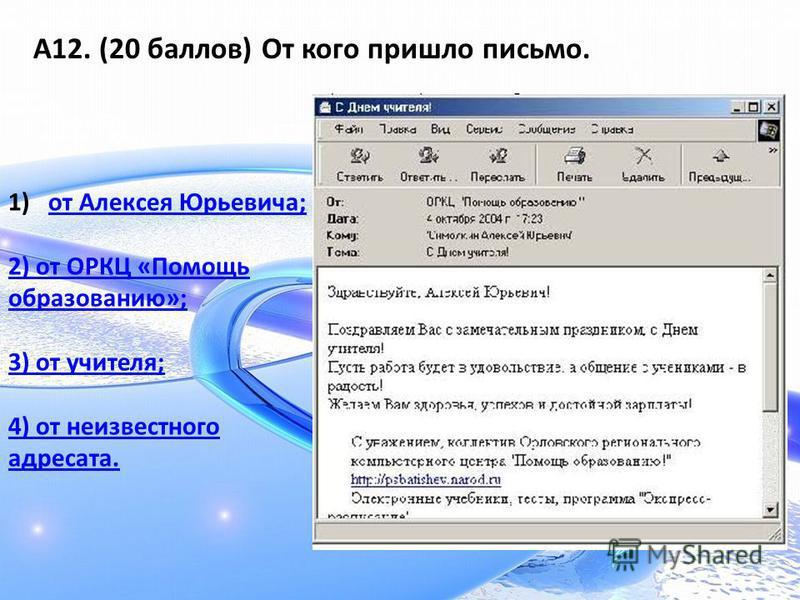 А12. (20 баллов) От кого пришло письмо. 1)от Алексея Юрьевича;от Алексея Юрьевича; 2) от ОРКЦ «Помощь образованию»; 3) от учителя; 4) от неизвестного адресата.