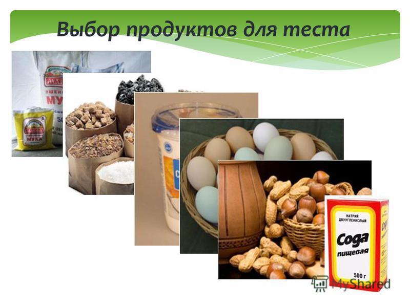 Выбор продуктов для теста