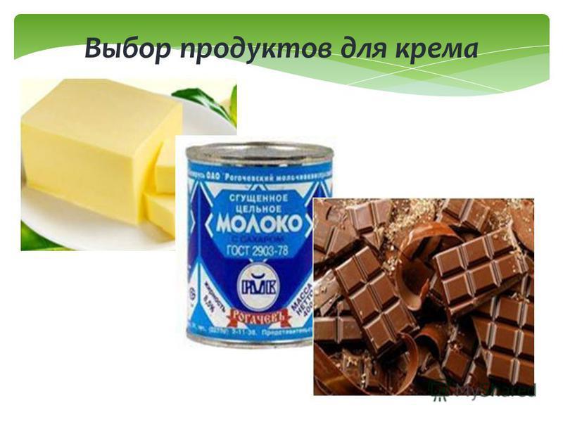 Выбор продуктов для крема