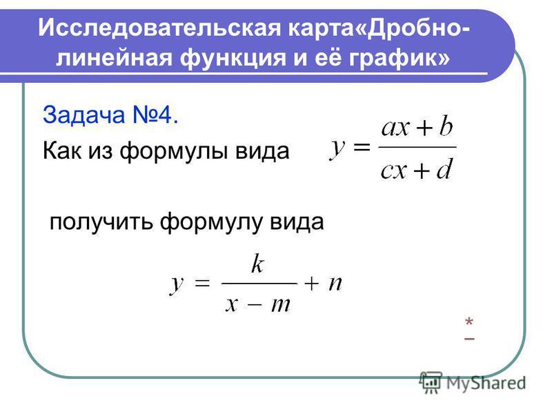 Исследовательская карта«Дробно- линейная функция и её график» Задача 4. Как из формулы вида получить формулу вида *