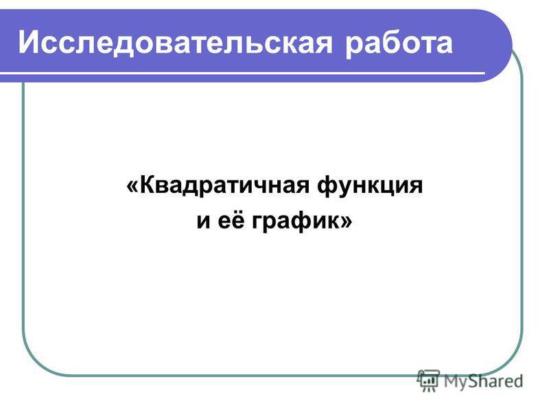 Исследовательская работа «Квадратичная функция и её график»