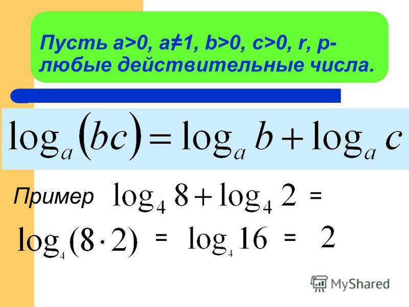 Пример= ==