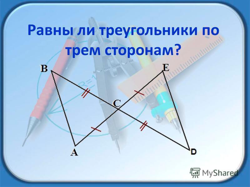 Верно ли, что треугольники не равны, если хотя бы один угол первого треугольника отличен от каждого из углов второго треугольника?