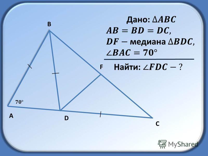 Тема: «Равнобедренный треугольник»