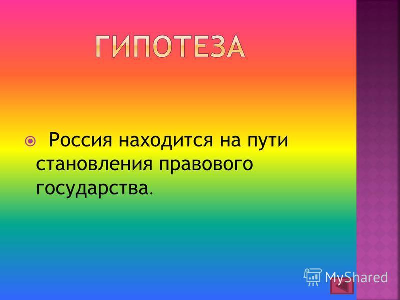 Россия находится на пути становления правового государства.