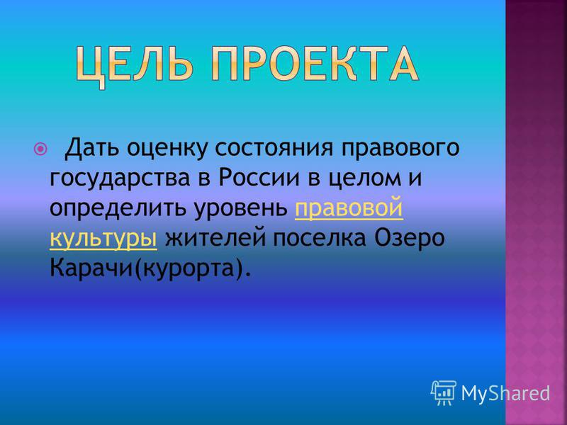 Дать оценку состояния правового государства в России в целом и определить уровень правовой культуры жителей поселка Озеро Карачи(курорта).правовой культуры