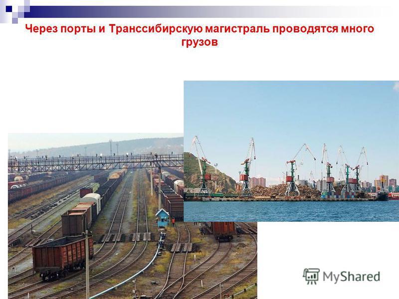 Через порты и Транссибирскую магистраль проводятся много грузов