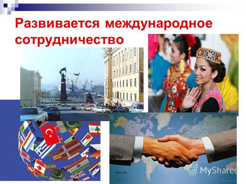 Развивается международное сотрудничество