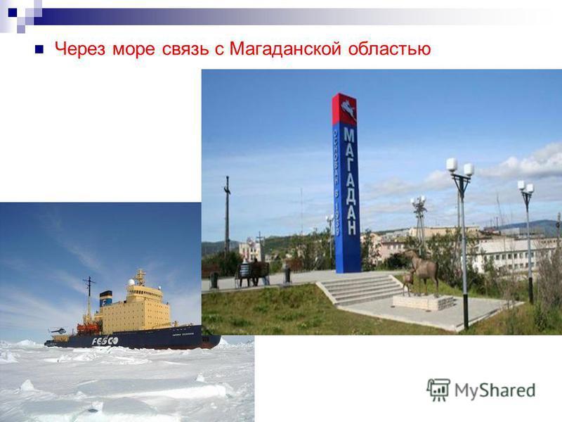 Через море связь с Магаданской областью