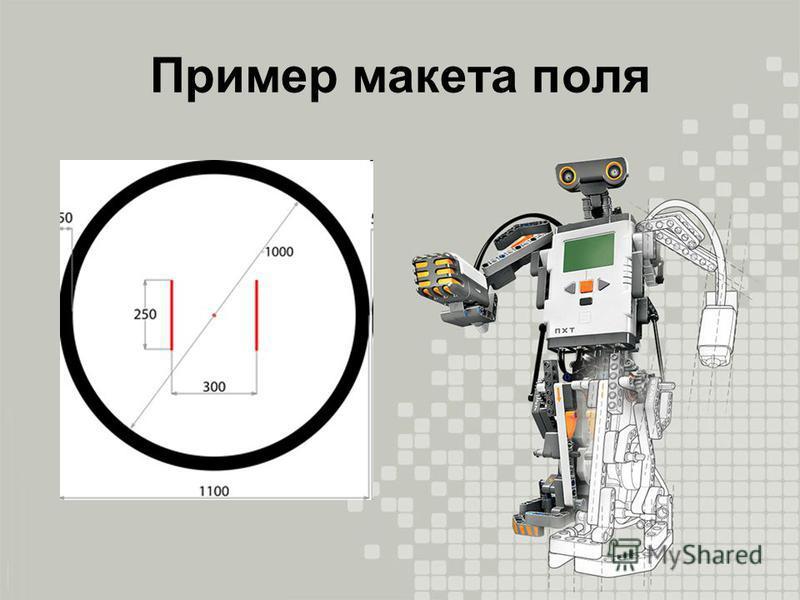 Пример макета поля