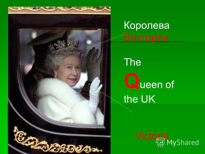 Королева Виктория The Q ueen of the UK Victoria