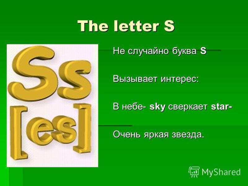 The letter S Не случайно буква S Вызывает интерес: В небе- sky сверкает star- Очень яркая звезда.