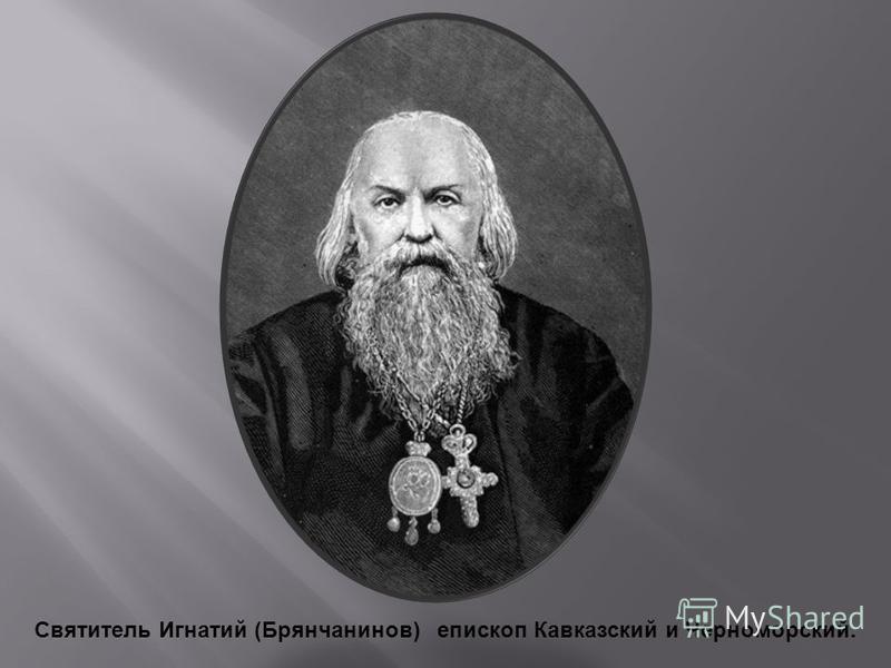 Святитель Игнатий (Брянчанинов) епископ Кавказский и Черноморский.