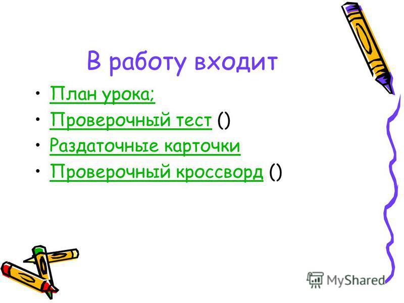 В работу входит План урока; Проверочный тест ()Проверочный тест Раздаточные карточки Проверочный кроссворд ()Проверочный кроссворд