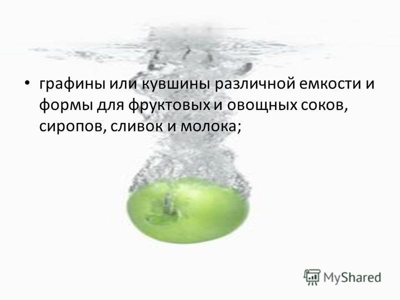 графины или кувшины различной емкости и формы для фруктовых и овощных соков, сиропов, сливок и молока;