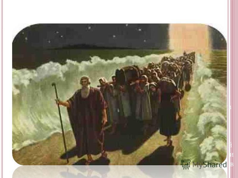 Иудаизм: обряды и праздники Еврейский календарь ведет летоисчисление от Сотворения мира согласно Библии (2000 году соответствует 5760). Год начинается осенью. В еврейском лунном календаре 354 дня. Самые важные еврейские праздники указаны в Библии. Пе