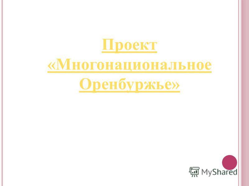 Проект «Многонациональное Оренбуржье»