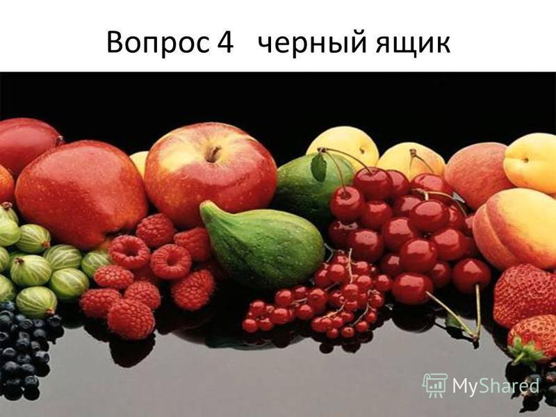 Вопрос 4 черный ящик Плоды на вазе