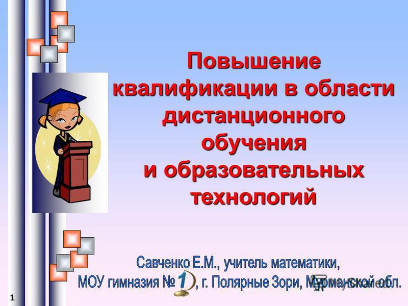 Повышение квалификации в области дистанционного обучения и образовательных технологий 1